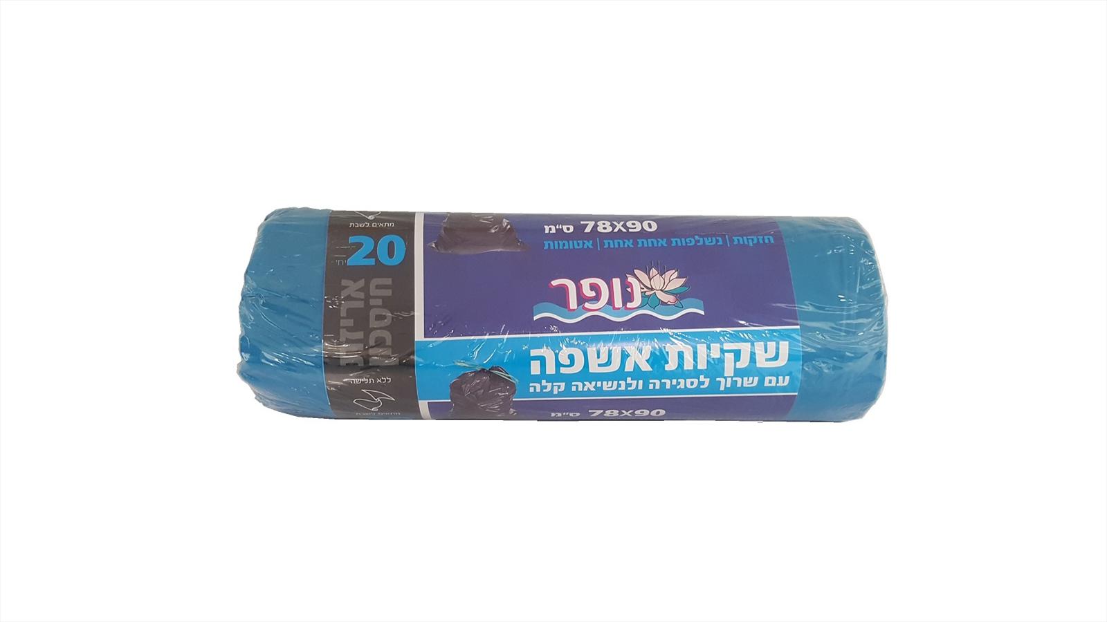 """נופר שקיות אשפה עם שרוך 78/90 ס""""מ  20 יח' כחול"""